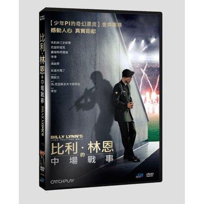 『DINO影音屋』17-06【全新正版-電影-比利·林恩的中場戰事-DVD-全1集1片裝-】