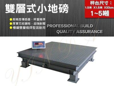 磅秤 電子秤 【秤台尺寸 150cm x 150cm x 33cm】台灣製造雙層式小地磅  2噸至5噸