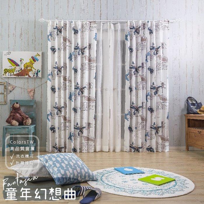 【訂製】客製化 窗簾 童年幻想曲 寬271~300 高261~300cm 台灣製 單片 可水洗 厚底窗簾※請留言需要顏色