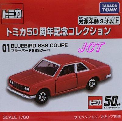 JCT TOMICA—NO.01 紅 BLUEBIRD SSS COUPE 50週年紀念車 149439 宜蘭縣