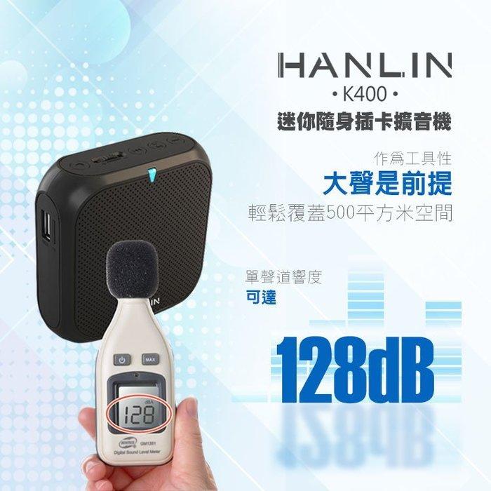 【 全館折扣 】 超大聲 迷您 大聲公 擴音機 HANLIN-K400 迷你隨身插卡擴音機 隨身喇叭 電腦喇叭