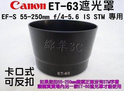 Canon ET-63 55-250mm STM 專用鏡頭遮光罩 760D 700D 80D 70D 100D 嘉義縣