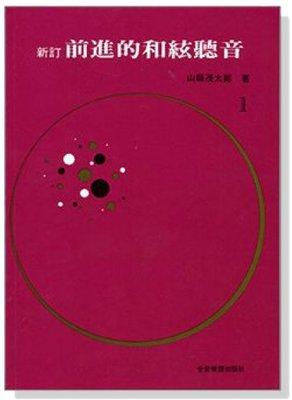 【599免運費】新訂 前進的和弦聽音 1 全音樂譜出版社 B288 大陸書店