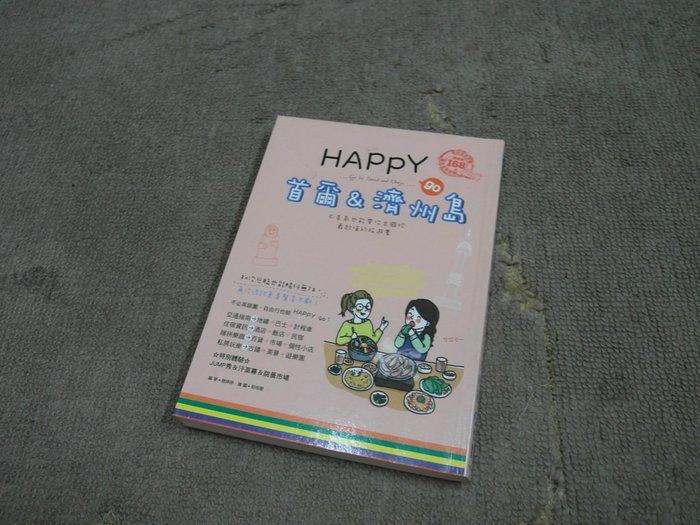 達人古物商《旅遊、景觀》HAPPY GO 首爾&濟州島【和平國際】