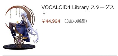 Myethos Vocaloid 4 Library 星塵 1/8 PVC Figure
