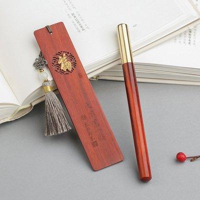 紅木質古典中國風書簽套裝金屬古風流蘇禮物定制刻字創意簽字筆F1511