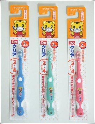 【DEAR BABY】日本 SUNSTAR-DO 巧虎圖案兒童牙刷 2~4歲適用
