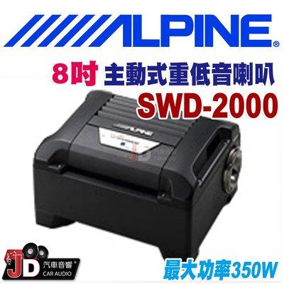 【JD汽車音響】ALPINE SWD-2000 8吋主動式超低音喇叭 20CM 最大功率350W 竹記公司貨。好物推薦