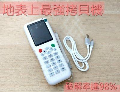 磁扣破解/磁卡破解/最高檔拷貝機/EM卡拷貝/ICOPY9/MF卡拷貝/HID卡拷貝/遙控器/9代最新機型/板橋
