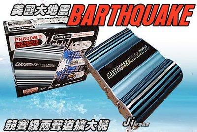 **Ji汽車音響**EARTHQUAKE 美國原裝進口 大地震 800瓦二聲道PRO競賽級擴大機