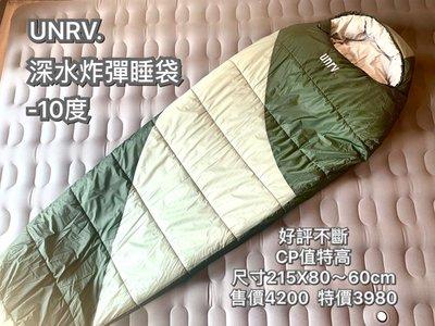 UNRV. 深水炸彈睡袋