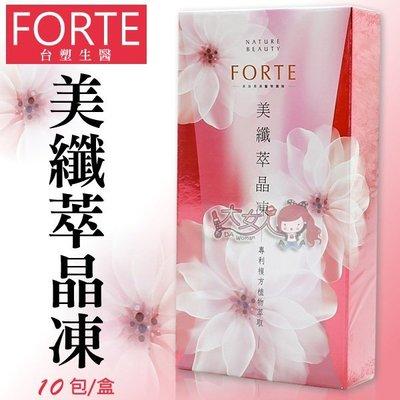 FORTE台塑生醫 美纖萃晶凍 10包/盒 ((大女人))
