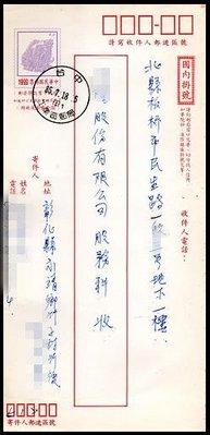 【KK郵票】《郵資封》掛18 84祥禽瑞獸掛號信封,台中寄板橋,銷85.7.18台中工業區郵局甲1戳。品相如圖。