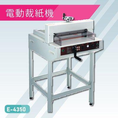 【熱賣款】必購網嚴選Resun E-4350 電動裁紙機 辦公機器 事務機器 裁紙器 台灣製造