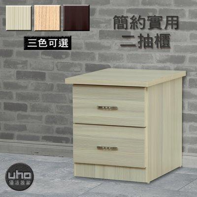 【UHO】DA-簡約風實用二抽 床頭櫃 床邊櫃  中彰免運費