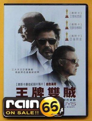 ⊕Rain65⊕正版DVD【王牌雙賊/Stand Up Guys】-血色海灣製片*女人香-艾爾帕西諾*亞倫阿金(直購價)