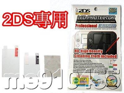 2DS保護貼 螢幕貼 任天堂 2DS液晶 保護貼 主機 螢幕靜電膜 保護膜 2DS 螢幕膜 液晶保護貼 上下螢幕貼 現貨