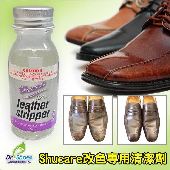 shucare改色專用清潔劑 強力去除皮革上的染色物和鞋蠟 ╭*鞋博士嚴選鞋材*╯