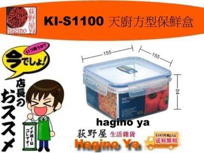 荻野屋  KI-S1100 天廚方型保鮮盒  密封罐 保鮮罐 儲存罐 冷藏盒 密封盒 KIS1100  直購價