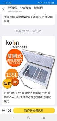KOLIN 歌林 【KR-115F02】 155公升 臥式冷凍/冷藏 兩用冰櫃