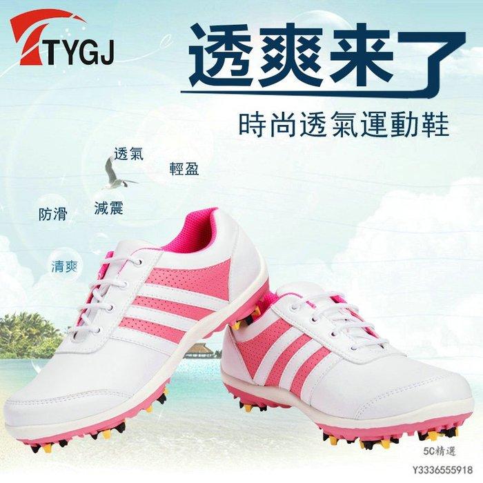 5C精選@高爾夫女士球鞋 運動女鞋 Golf 防水女鞋 下場鞋子 活動釘