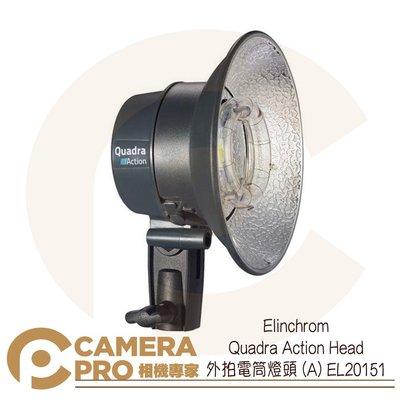 ◎相機專家◎ Elinchrom Quadra Action Head 外拍電筒燈頭 (A) EL20151 公司貨