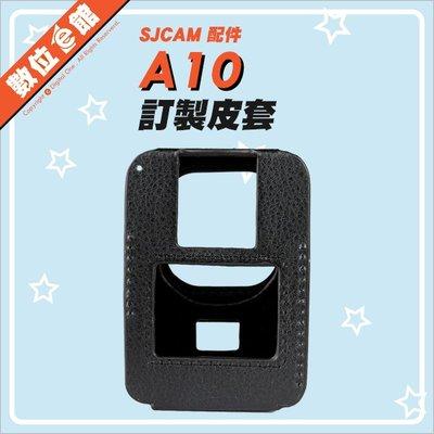 【新版車縫.孔位】數位e館 SJCam 副廠配件 A10 專用復古皮套 保護套 收納套