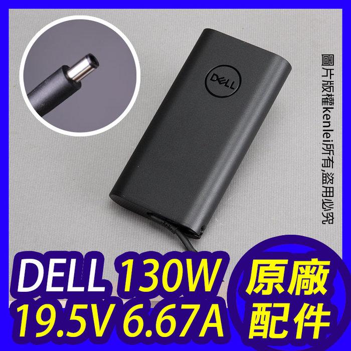 【庫存備品】新款原廠戴爾Dell 130W 變壓器 HA130PM130
