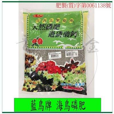 『青山六金』附發票 藍鳥牌 海鳥磷肥 1600g 過磷酸鈣 天然磷肥 肥料 純天然 肥製(質)字第0061138號 家