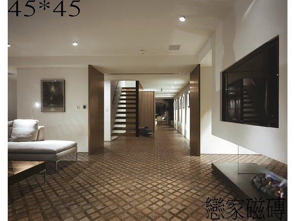《戀家瓷磚工作室》進口磁磚45*45CM 歡迎來電洽詢