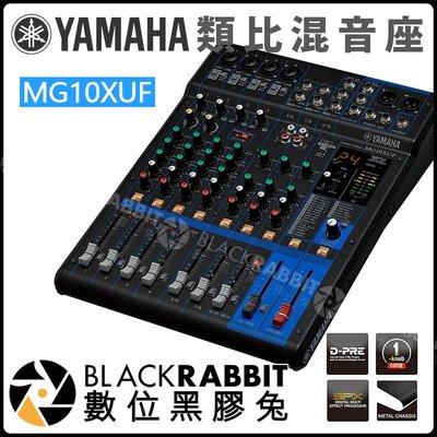 數位黑膠兔【YAMAHA MG10XUF 混音機 音量推桿版 Mixing Console】音效 立體聲 SPX 多功能