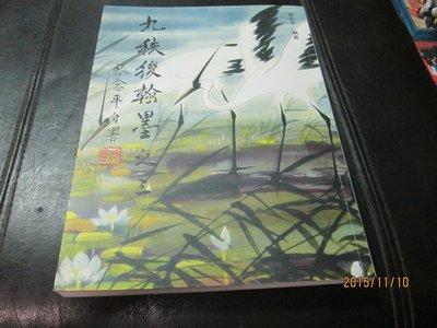 古書善本,2009年,九秩後翰墨之三,張念平 著,大本圖文