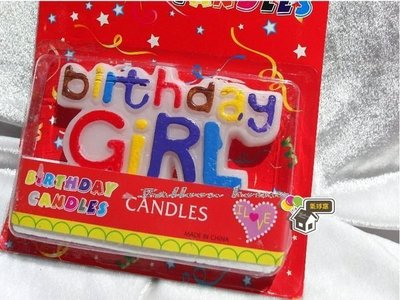 ♥氣球窩♥BOY男孩.Girl女孩蠟燭 HAPPY BIRTHDAY 生日蠟燭/慶生/週歲