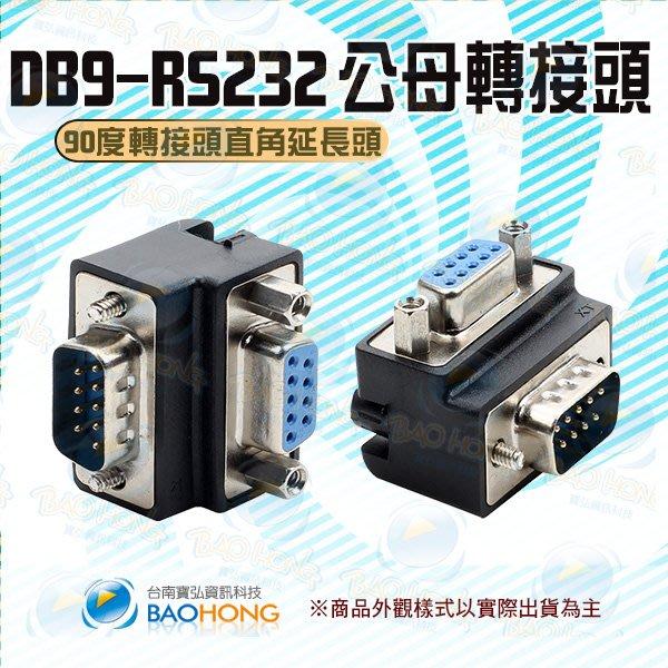 含稅價】RS232轉接頭 9pin 9針 DB9延長轉接頭 L型公對母延長頭 90度轉接頭 90度彎頭 直角轉接頭