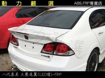 動力嚴選 HONDA K12 八代喜美八代 大壓尾翼(LED燈)-FRP