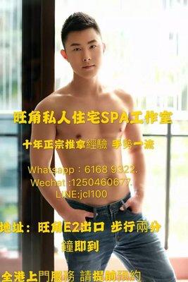 香港男按摩師按摩 高檔私人住宅SPA工作室 私人按摩 上門按摩