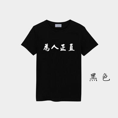 T365 台灣製造 MIT 為人正直 中文 時事 漢字 親子裝 T恤 童裝 情侶裝 T-shirt T 短T TEE