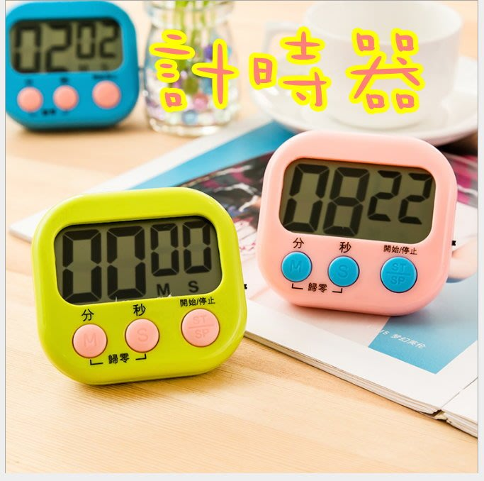 馬卡龍彩色電子計時器  直播計時器 可正數倒數 超大螢幕 超大聲 電子倒數計時器 定時器 定時提醒器 【HF77】