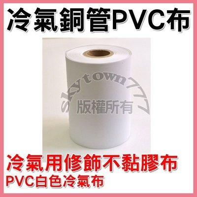 冷氣布 PVC布 白色不黏膠布 冷氣用PVC 銅管PVC修飾布 10.6cm *冷氣零件*