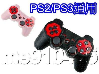 PS3手把套 果凍套 矽膠套 PS3 PS2 手把矽膠套 PS3保護套 手把 手柄 PS2果凍套 黑  白 有現貨