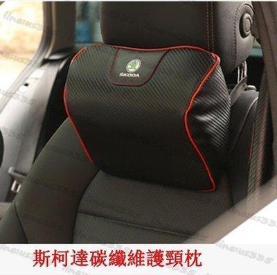 【有車以後】現貨!Skoda Yeti Fabia Sedan Rapid Roomster Golf 斯柯達內飾碳纖維記憶棉護頸枕 頭枕