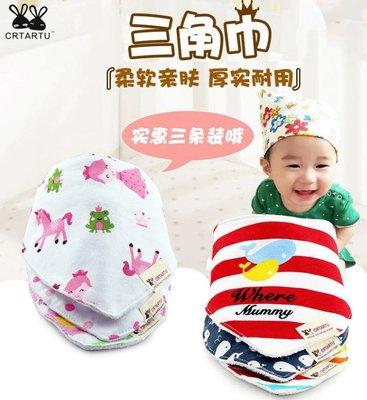 出口歐美 Crtartu卡特兔正品 三條裝 三角巾 純棉 毛巾料 加厚 嬰兒 圍兜 寶寶 嬰幼兒 口水巾 圍嘴 紗布巾