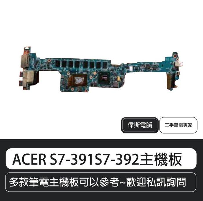 ☆偉斯電腦☆ACER 宏基S7-391 S7-392 MS2364主機板/主機板維修
