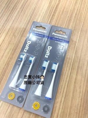 ✨Panasonic 國際牌 WEW0801 WEW0800 適用,EW-DL34,EW-DP54 電動牙刷 刷頭