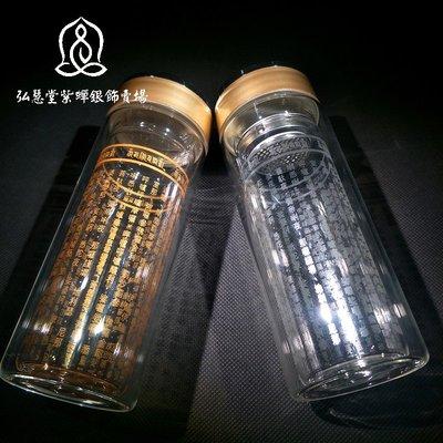 【弘慧堂】 布達哈雙層 大悲咒水晶杯 便攜耐熱供佛玻璃杯 大悲咒佛經泡茶杯