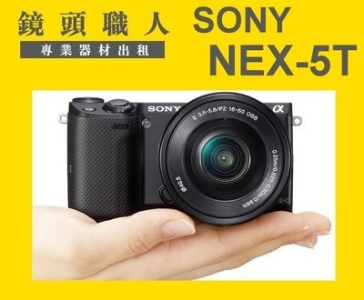 ☆ 鏡頭職人☆ ( 租鏡頭 鏡頭租借 ) :::: SONY NEX NEX-5T NEX5T + 16-50MM WIFI 台北市 板橋 楊梅