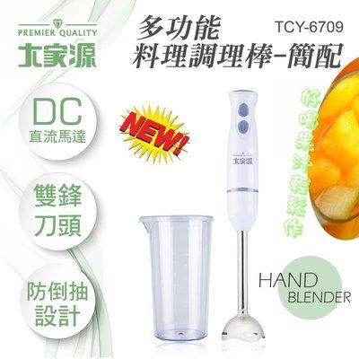 【EASY】~【大家源】TCY-6709多功能料理調理棒 簡配 TCY6709 料理棒