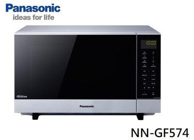 ☎『來電下殺↘』Panasonic【NN-GF574】國際牌27L 蒸氣烘烤微波爐 變頻燒
