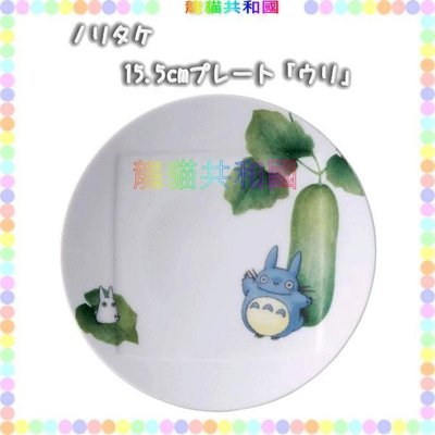 ※龍貓共和國※宮崎駿 2018年《日本正版TOTORO龍貓 斯里蘭卡 蔬果彩繪茄子 陶瓷 瓷盤 盤子 瓷器15.5cm》