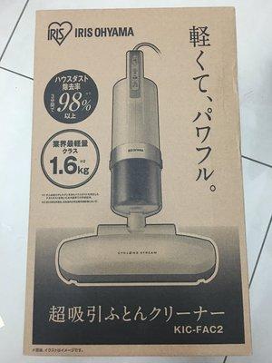 [獨家現貨在台] 限時特價! IRIS OHYAMA KIC-FAC2 最新款 塵蟎吸塵器 吸塵蟎機 二代吸力更強